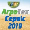 """Виставка """"АгроТехСервіс – 2019"""" 12-14 лютого Запоріжжя"""